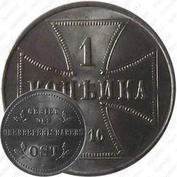 Железная монета 1 копейка 1916, германская оккупация (J)