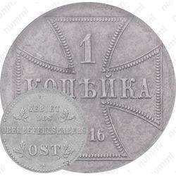Железная монета 1 копейка 1916, германская оккупация (А)