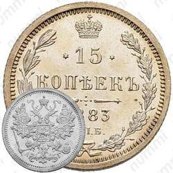 15 копеек 1883, СПБ-АГ