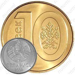 10 копеек 2009, регулярный чекан Беларуси