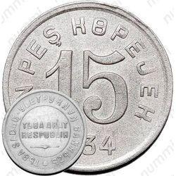 Медно-никелевая монета 15 копеек 1934, Тува