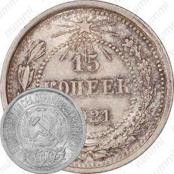 Серебряная монета 15 копеек 1921