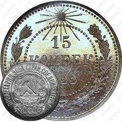 Серебряная монета 15 копеек 1922