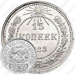 Серебряная монета 15 копеек 1923