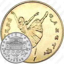 Золотая монета 10 рублей 1991, балет