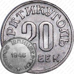Медно-никелевая монета 20 копеек 1946, Арктикуголь, о. Шпицберген