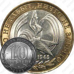 10 рублей 2005, 60 лет Победы (СПМД)
