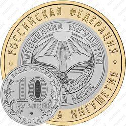 10 рублей 2014, Республика Ингушетия
