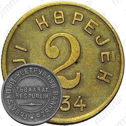 2 копейки 1934, Тува
