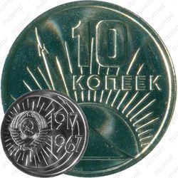 Медно-никелевая монета 10 копеек 1967, 50 лет Советской власти