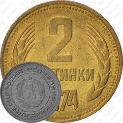 Латунная монета 2 стотинки 1974