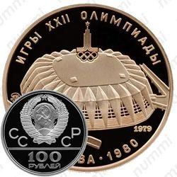 100 рублей 1979, зал (ММД)