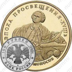 100 рублей 1992, Ломоносов