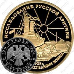 100 рублей 1995, Нобиле