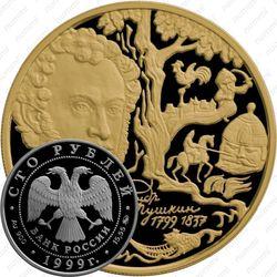 100 рублей 1999, сказки Пушкина