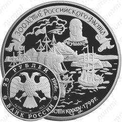 25 рублей 1996, Корфу