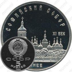 Медно-никелевая монета 5 рублей 1988, Софийский собор