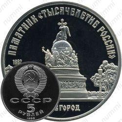 Медно-никелевая монета 5 рублей 1988, памятник в Новгороде