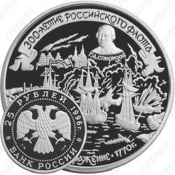 Серебряная монета 25 рублей 1996, Чесма