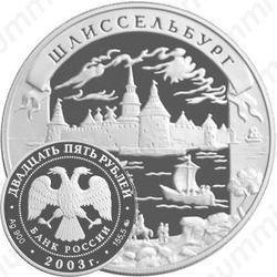 Серебряная монета 25 рублей 2003, Шлиссельбург