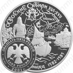 Серебряная монета 25 рублей 2001, Сибирь