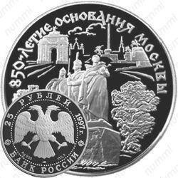 Серебряная монета 25 рублей 1997, монумент