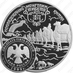 Серебряная монета 25 рублей 1999, Пржевальский