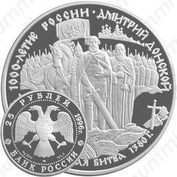 Серебряная монета 25 рублей 1996, Донской