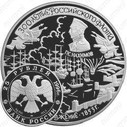 Серебряная монета 25 рублей 1996, Синоп