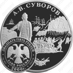 Серебряная монета 25 рублей 2000, Суворов