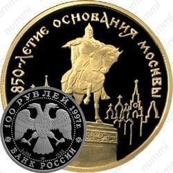 Золотая монета 100 рублей 1997, Долгорукий
