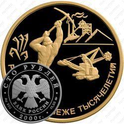 Золотая монета 100 рублей 2000, рудокоп