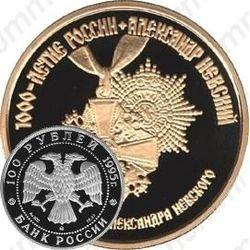 Золотая монета 100 рублей 1995, Невский