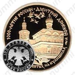 Золотая монета 100 рублей 1996, Донской