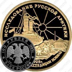 Золотая монета 100 рублей 1995, Нобиле