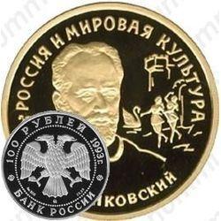 Золотая монета 100 рублей 1993, Чайковский