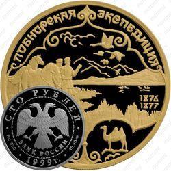 Золотая монета 100 рублей 1999, Пржевальский