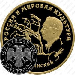 Золотая монета 100 рублей 1994, Кандинский