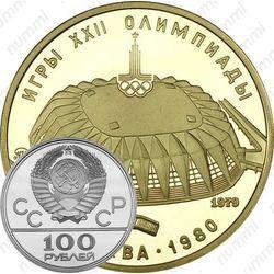 Золотая монета 100 рублей 1979, зал (ММД)