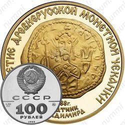 Золотая монета 100 рублей 1988, златник
