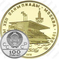 Золотая монета 100 рублей 1978, гребной канал