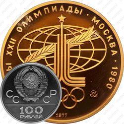 100 рублей 1977, аллегория