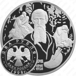 2 рубля 1998, Аленушка