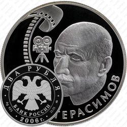 2 рубля 2006, Герасимов