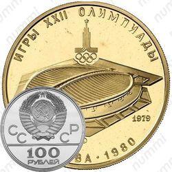 Золотая монета 100 рублей 1979, велотрек (ЛМД)