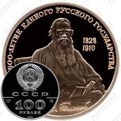 Золотая монета 100 рублей 1991, Толстой
