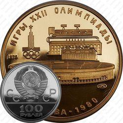 Золотая монета 100 рублей 1978, Лужники