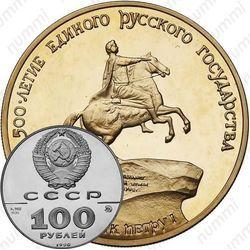 Золотая монета 100 рублей 1990, памятник