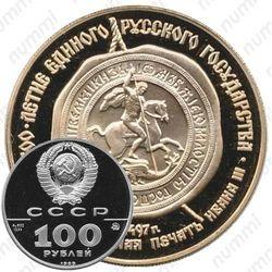 Золотая монета 100 рублей 1989, печать