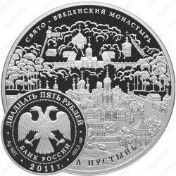 25 рублей 2011, Оптина пустынь